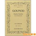 355 グノー 操り人形の葬送行進曲 / 日本楽譜出版社