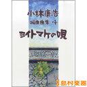 楽譜 ヨイトマケの唄 小林康浩 編曲曲集 4 / 音楽センター