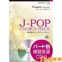 J-POPコーラスピース 混声4部合唱 Progress スガシカオ CD付 / ウィンズ・スコア 【メール便なら送料無料】 【合唱譜】