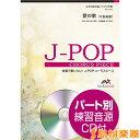 J?POPコーラスピース 女声3部合唱 愛の歌〔女声3部合唱〕 中島美嘉 CD付 / ウィンズ・スコ