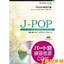 J-POPコーラスピース 混声3部合唱 365日の紙飛行機〔混声3部合唱〕 AKB48 CD付 / ウィンズ・スコア 【メール便なら送料無料】 【合唱譜】