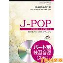 J-POPコーラスピース 女声2部合唱 365日の紙飛行機〔女声2部合唱〕 AKB48 CD付 / ウィンズ・スコア 【メール便なら送料無料】 【合唱譜】