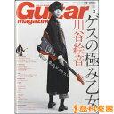 ギターマガジン 2016年2月号/(株)リットーミュージック【メール便なら送料無料】 【雑誌】