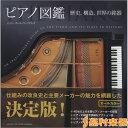 ピアノ図鑑〜歴史、構造、世界の銘器〜 / ヤマハミュージックメディア【ネコポス不可】