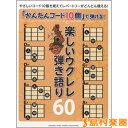 楽譜 「かんたんコード10個」で弾ける!楽しいウクレレ弾き語り60 / ヤマハミュージックメディア