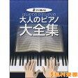 すぐ弾ける はじめての ひさしぶりの 大人のピアノ大全集/KMP(ケイ・エム・ピー)【メール便なら送料無料】 【ピアノ譜】