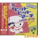 CD 2016 ヒットヒットマーチ/日本伝統文化振興財団【メール便なら送料無料】