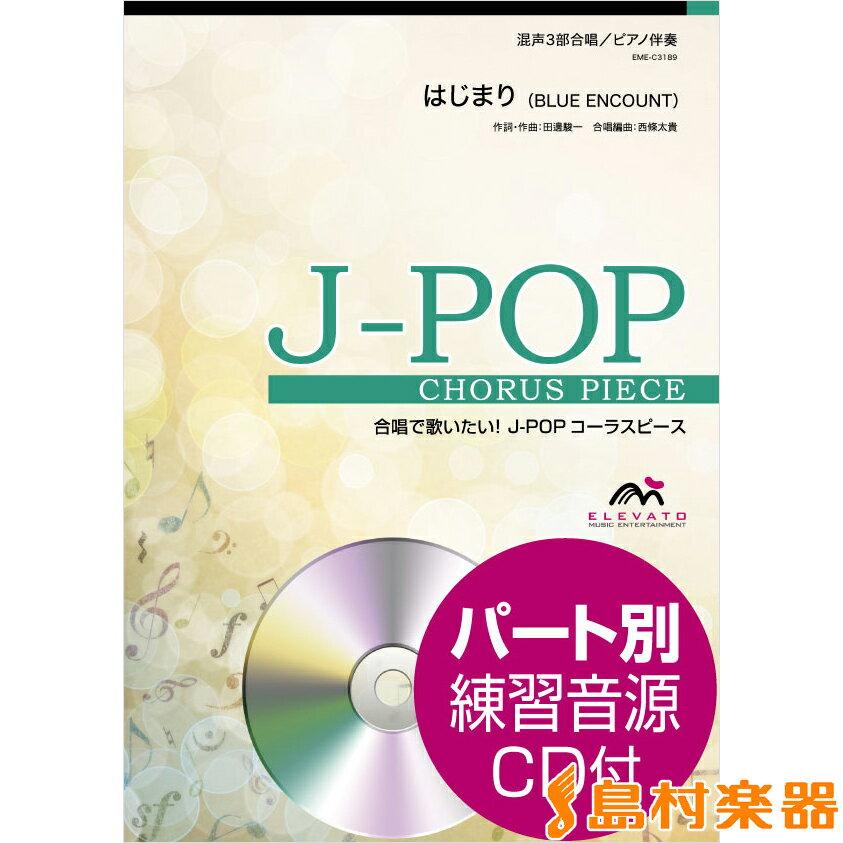 J−POPコーラスピース 混声3部合唱 はじまり/BLUE ENCOUNT CD付 / ウィンズ・スコア 【メール便なら送料無料】 【合唱譜】