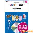 コンサート器楽—365日の紙飛行機 AKB48 CD付 / ウィンズ・スコア 【メール便なら送料無料】