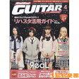 Go!Go!GUITAR/ゴー!ゴー!ギター 2016年4月号/(株)ヤマハミュージックメディア【メール便なら送料無料】 【ムック/雑誌】