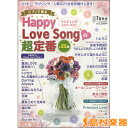 雑誌 月刊ピアノ5月号増刊 ピアノで贈るHappy Love Song超定番 / ヤマハミュージックメディア
