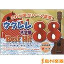 これが弾けりゃ~人気者! ウクレレネタ帳 BEST HIT 88 / ヤマハミュージックメディア