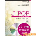 J-POPコーラスピース女声2部合唱 海の声(BEGIN) CD付 / ウィンズ・スコア 【メール便なら送料無料】 【合唱譜】