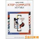 バンドスコア KEYTALK 『KTEP COMPLETE』/(株)ヤマハミュージックメディア【メール便なら送料無料】 【バンドスコア】
