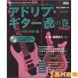アドリブ・ギター虎の巻〜HR/HM編〜[保存版](CD付)/(株)シンコーミュージックエンタテイメント【メール便なら送料無料】 【ロックギター教本】