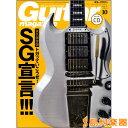 ギターマガジン 2016年10月号 / リットーミュージック 【メール便なら送料無料】 【ムック/雑誌】