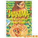 バンドスコア WANIMA 『ARE YOU COMING?』 / ヤマハミュージックメディア 【メール便なら送料無料】 【バンドスコア】