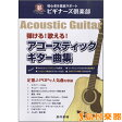 弾ける!歌える!アコースティックギター曲集 / 島村楽器【メール便なら送料無料】 【ギタースコア】