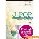 J-POPコーラスピース 混声3部合唱 未来 コブクロ CD付 / ウィンズ・スコア 【メール便なら送料無料】 【合唱譜】