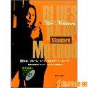 西村ヒロ/ブルース・ハープ・スタンダードメソード CD付 / サーベル社 【メール便なら送料無料】 【ハーモニカ譜】