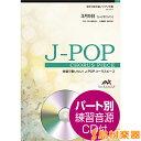 J-POPコーラスピース 混声3部合唱(ソプラノ・アルト・男声)/ ピアノ伴奏 3月9日〔混声3部合唱〕 CD付 / ウィンズ・スコア 【メール便なら送料無料】 【合唱譜】