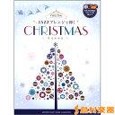 ピアノソロ 上級 JAZZアレンジで弾くクリスマス CD付 / ヤマハミュージックメディア 【メール便なら送料無料】 【ピアノ譜】