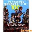 ギターマガジン プロ・ギタリストが語る 僕の好きなギター・ヒーロー100 / リットーミュージック 【メール便なら送料無料】 【音楽書籍】