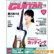 ゴーゴーギター 2016年11月号 / ヤマハミュージックメディア 【メール便なら送料無料】 【雑誌】
