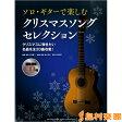 ソロギターで楽しむ クリスマスソング セレクション CD付 / ヤマハミュージックメディア 【メール便なら送料無料】 【ギタースコア】