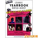 CROSSBEAT YEAR BOOK 2016−2017 / シンコーミュージックエンタテイメント 【メール便なら送料無料】 ...