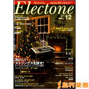 月刊エレクトーン 2016年12月号 / ヤマハ音楽振興会 【メール便なら送料無料】 【雑誌】