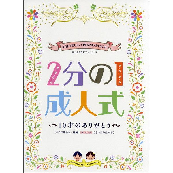 コーラス&ピアノ〜ピース 2分の1成人式・10才のありがとう〜 / ケイ・エム・ピー