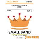 楽譜 QQ340 GUTS!/嵐 / ミュージックエイト