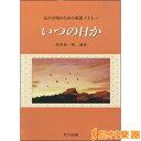 源田俊一郎:女声合唱のための童謡メドレー「いつの日か」 / カワイ出版 【メール便なら送料無料】 【合唱譜】