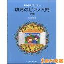 夢みるピアニスト 幼児のピアノ入門 上巻 / ドレミ楽譜出版社 【ピアノ譜】