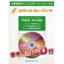 楽譜 POP110 キセキ/GReeeeN (arr.波田野直彦) 参考音源CD付 / ロケットミュージック