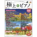 月刊PIANOプレミアム 極上のピアノ2016春夏号 / ヤマハミュージックメディア 【メール便なら送料無料】 【雑誌】