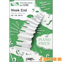 PP1240ピアノピース Week End /星野源 / フェアリー 【メール便なら送料無料】 【ピアノ譜】