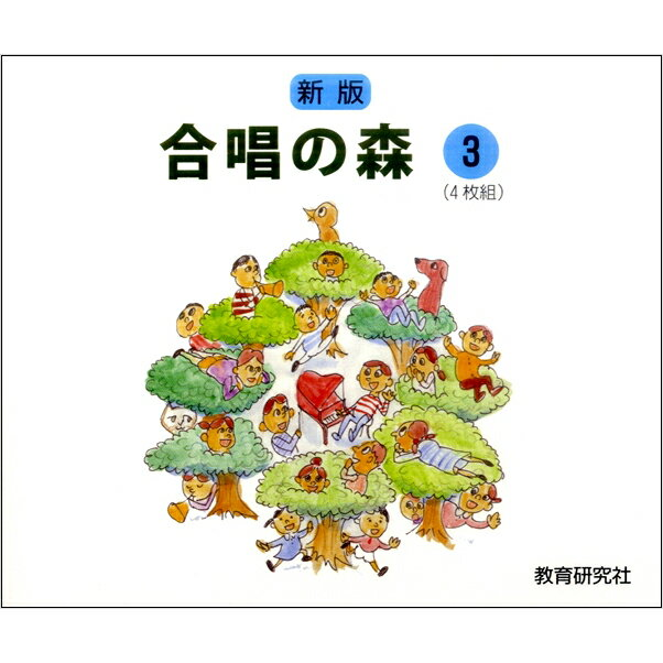 CD 新版 合唱の森(3)パート別合唱CD 4枚組 / 教育研究社 【メール便なら送料無料】