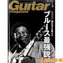 ギターマガジン 2017年2月号 / リットーミュージック 【メール便なら送料無料】 【雑誌】