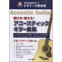 弾ける!歌える!アコースティックギター曲集 / 島村楽器 【メール便なら送料無料】 【ギタースコア】