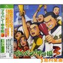 CD UICZ4199 ブラバン!甲子園(3) / ロケットミュージック