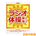 楽譜 ピアノ・ピース ラジオ体操 第1・第2 / ケイ・エム・ピー