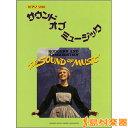 ピアノソロ 中級 サウンド・オブ・ミュージック / ヤマハミュージックメディア