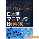日本酒マニアックBOOK / シンコーミュージックエンタテイメント