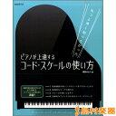 もっと早く知りたかった ピアノが上達するコード・スケールの使い方 / 自由現代社 【メール便なら送料無料】 【ジャズピアノ譜】