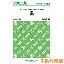 楽譜 MACL81 恋【クラリネット三重奏】/星野源 / ミュージックエイト