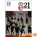 マーチングエクスプレス21(18) / レインボープロジェクト 【メール便なら送料無料】 【雑誌】