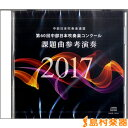 CD 第60回中部日本吹奏楽コンクール 課題曲参考演奏 / ブレーン 【メール便なら送料無料】