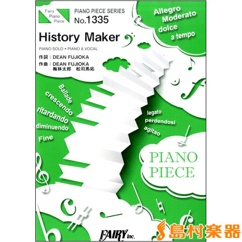 楽譜 PP1335ピアノピース History Maker/DEAN FUJIOKA / フェアリー